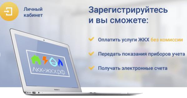 регистрация в личном кабинете МосОблЕИРЦ на лкк жкх рф