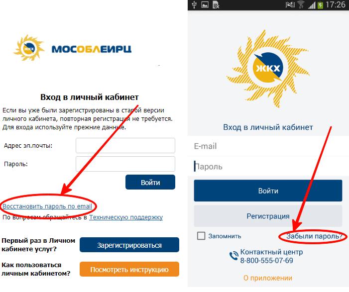 как восстановить пароль от личного кабинета клиента МосОблЕИРЦ