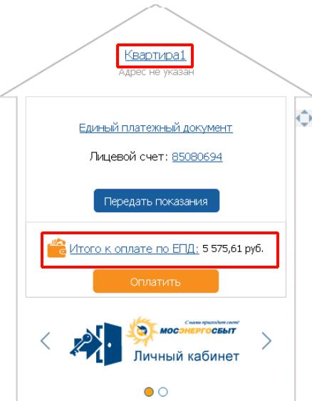 как узнать задолженность в ЛК клиента ЕИРЦ