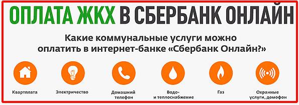 оплата ЖКХ через Сбербанк-Онлайн