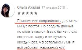 положительные отзыв о приложении МосОблЕИРЦ